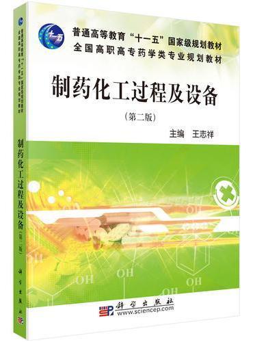 制药化工过程及设备(第二版)
