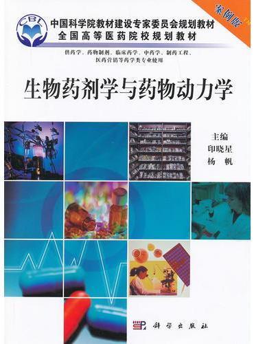 生物药剂学与药物动力学(案例版)(供药学专业用)