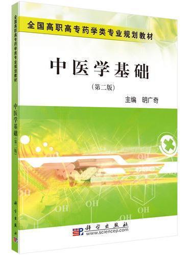中医学基础(第二版)