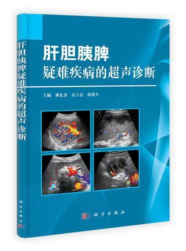 肝胆胰脾疑难疾病的超声诊断