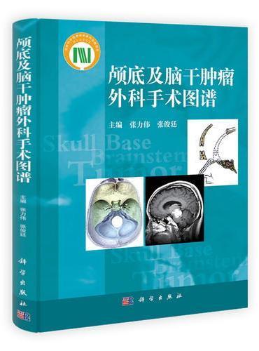 颅底及脑干肿瘤外科手术图谱
