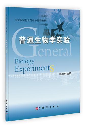 普通生物学实验