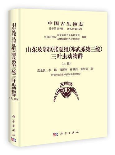 中国古生物志新乙种第35号山东及邻区张夏组(寒武系第三统)三叶虫动物群(上下册)