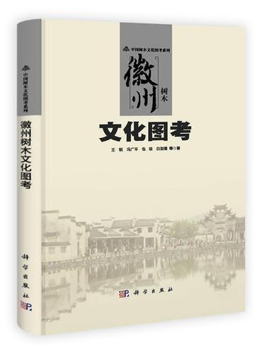 徽州树木文化图考