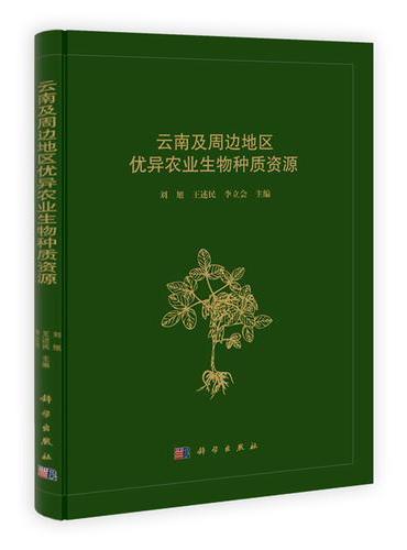 云南及周边地区优异农业生物种质资源