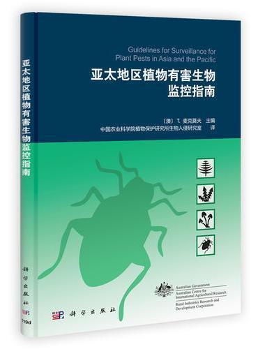 亚太地区植物有害生物监控指南