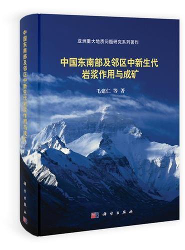 中国东南部及邻区中新生代岩浆作用与成矿