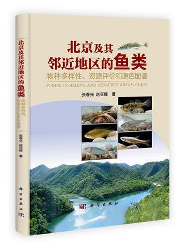 北京及其邻近地区的鱼类——物种多样性资源评价和原色图谱