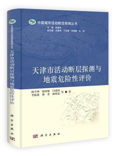 天津市活动断层探测与地震危险性评价