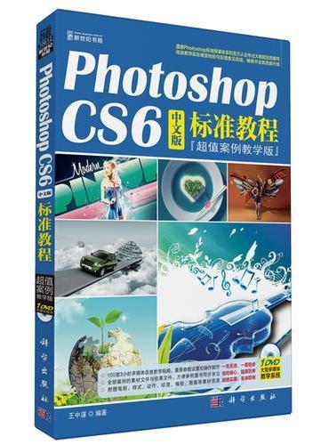 PhotoshopCS6中文版标准教程(超值案例教学版)