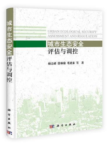 城市生态安全评估与调控