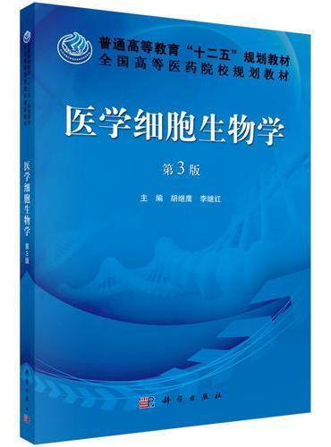 医学细胞生物学(第三版)