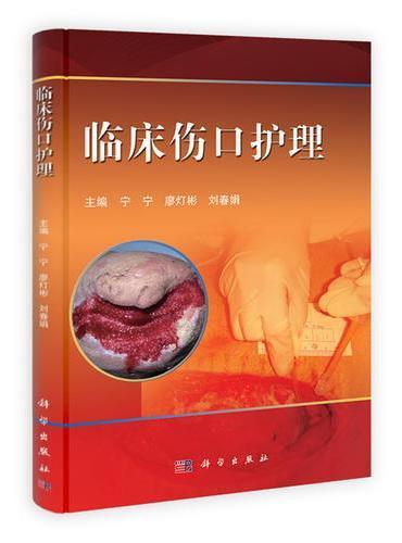 临床伤口护理