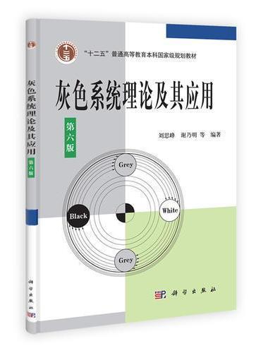 灰色系统理论及其应用(第六版)