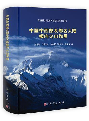 中国中西部及邻区大陆板内火山作用