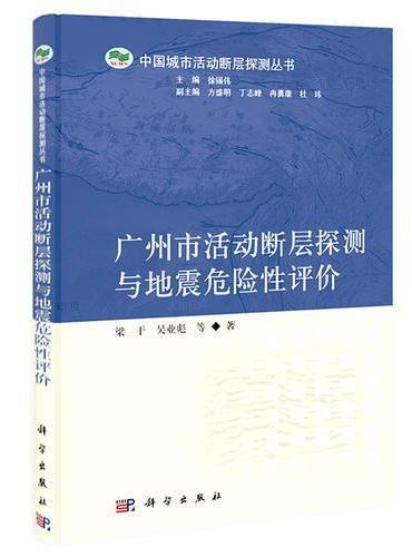 广州市活动断层探测与地震危险性评价