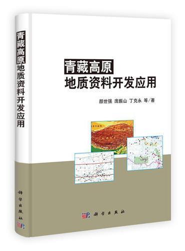 青藏高原地质资料开发应用