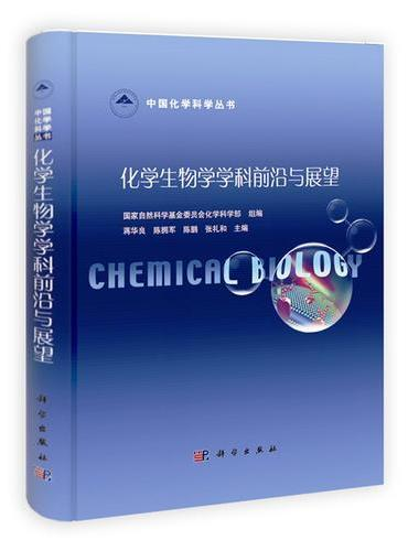 化学生物学学科前沿与展望