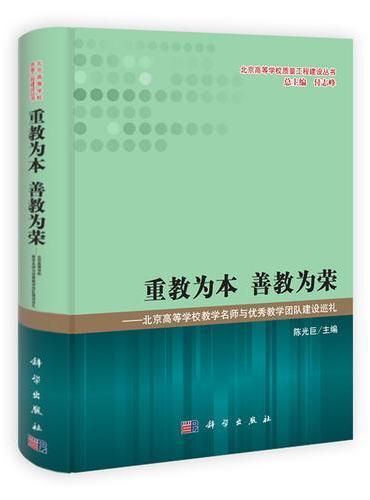 重教为本善教为荣——北京高等学校教学名师与优秀教学团队建设巡礼