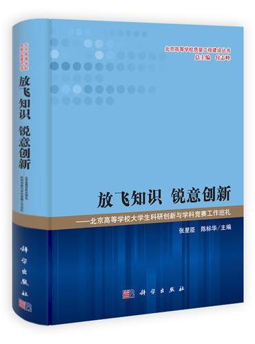 放飞知识锐意创新——北京高等学校大学生科研创新与学科竞赛工作巡礼