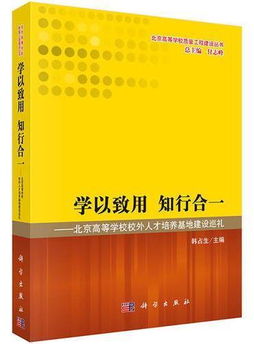 学以致用知行合一——北京高等学校校外人才培养基地建设巡礼