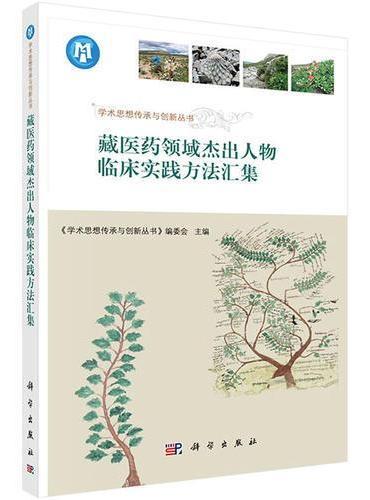 藏医药领域杰出人物临床实践方法汇集