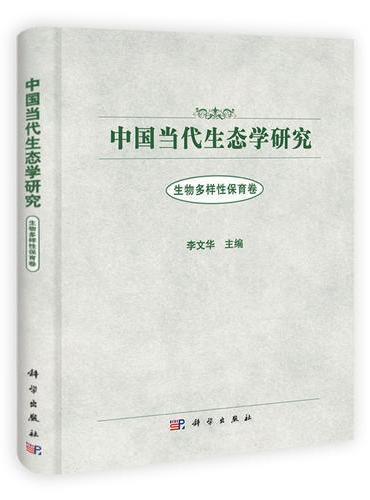 中国当代生态学研究生物多样性保育卷