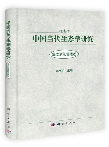 中国当代生态学研究生态系统管理卷