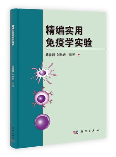 精编实用免疫学实验