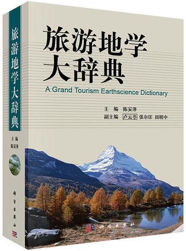 旅游地学大辞典
