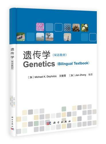 遗传学(双语教材)