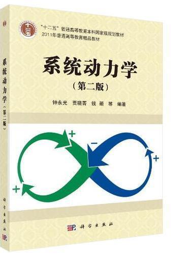 系统动力学(第二版)