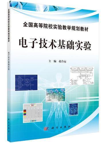 电子技术基础实验