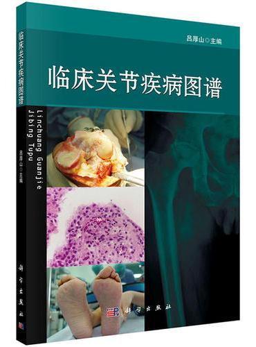 临床关节疾病图谱