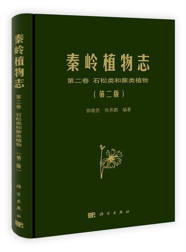 秦岭植物志第二卷石松类和蕨类植物