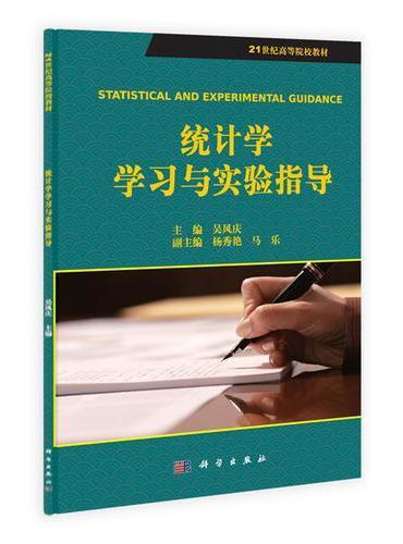 统计学学习与实验指导