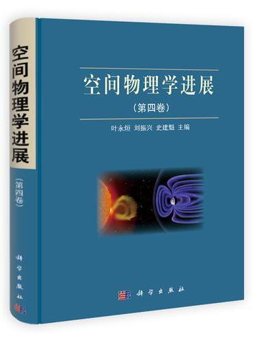 空间物理学进展(第四卷)
