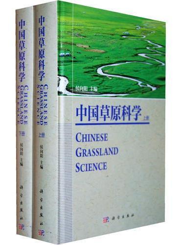 中国草原科学(上下册)