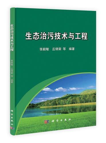 生态治污技术与工程