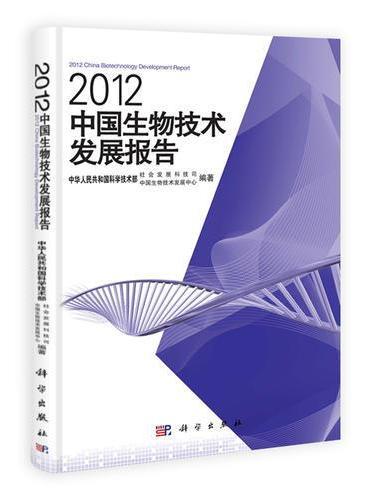 2012中国生物技术发展报告