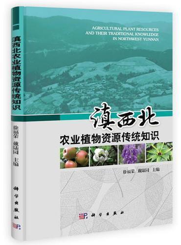 滇西北农业植物资源传统知识