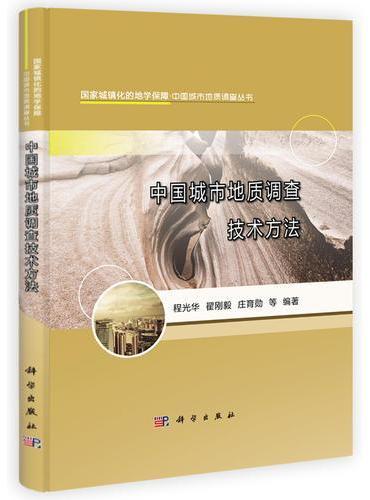 中国城市地质调查技术方法