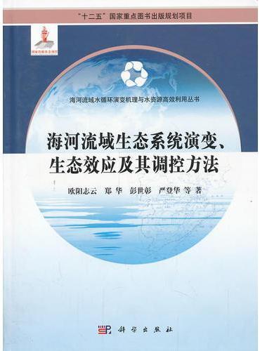 海河流域生态系统演变生态效应及其调控方法