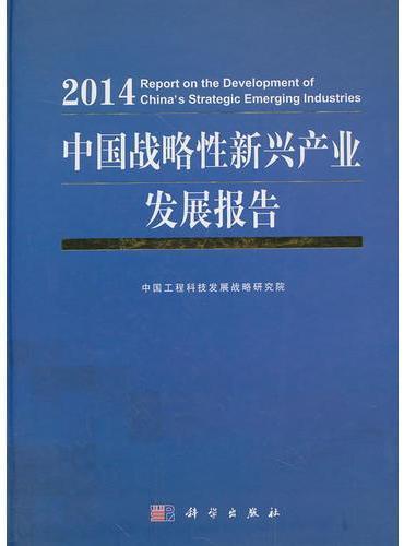 中国战略性新兴产业发展报告2014