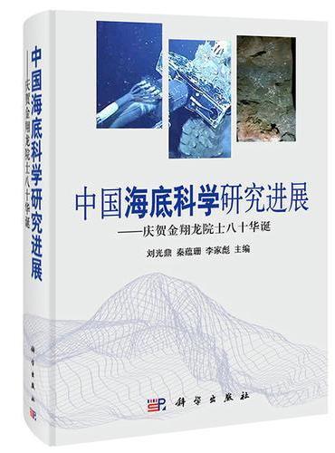 中国海底科学研究进展