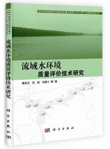 流域水环境质量评价技术研究
