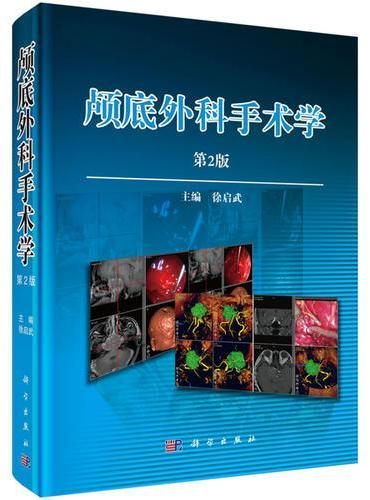 颅底外科手术学(第2版)