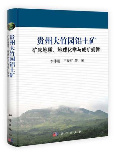 贵州大竹园铝土矿矿床地质地球化学与成矿规律
