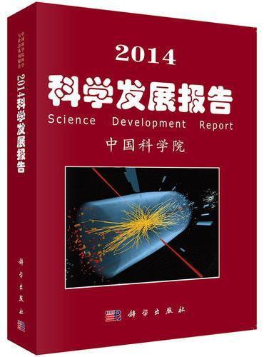 2014科学发展报告