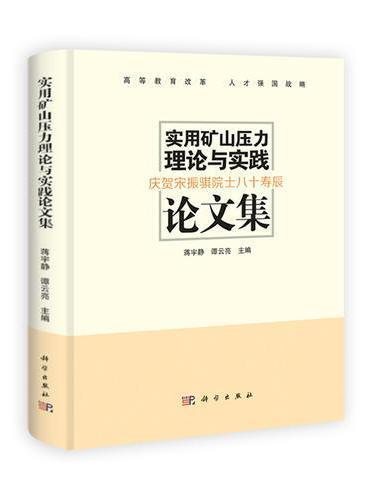 实用矿山压力理论与实践论文集——庆贺宋振骐院士八十寿辰